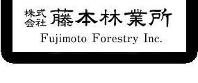 株式会社藤本林業所
